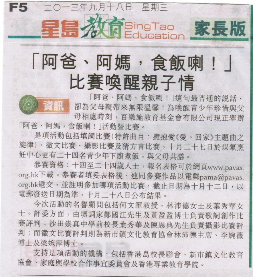 星島日報_資訊_20130918