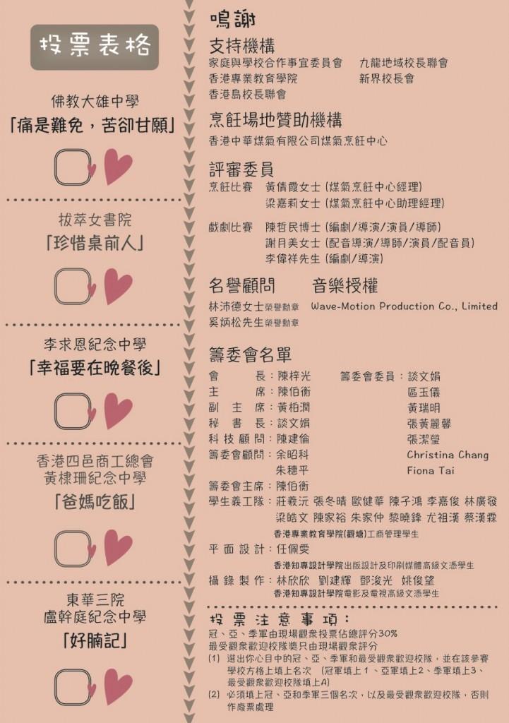 宣傳單連投票表_上網4