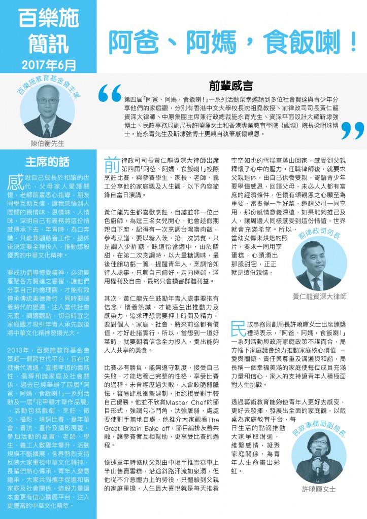 百樂施leaflet_1
