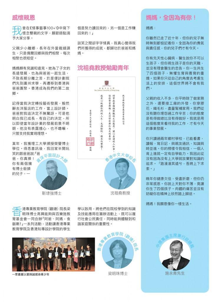 百樂施leaflet_2