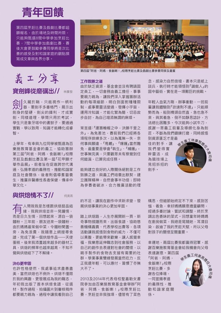 百樂施leaflet_3