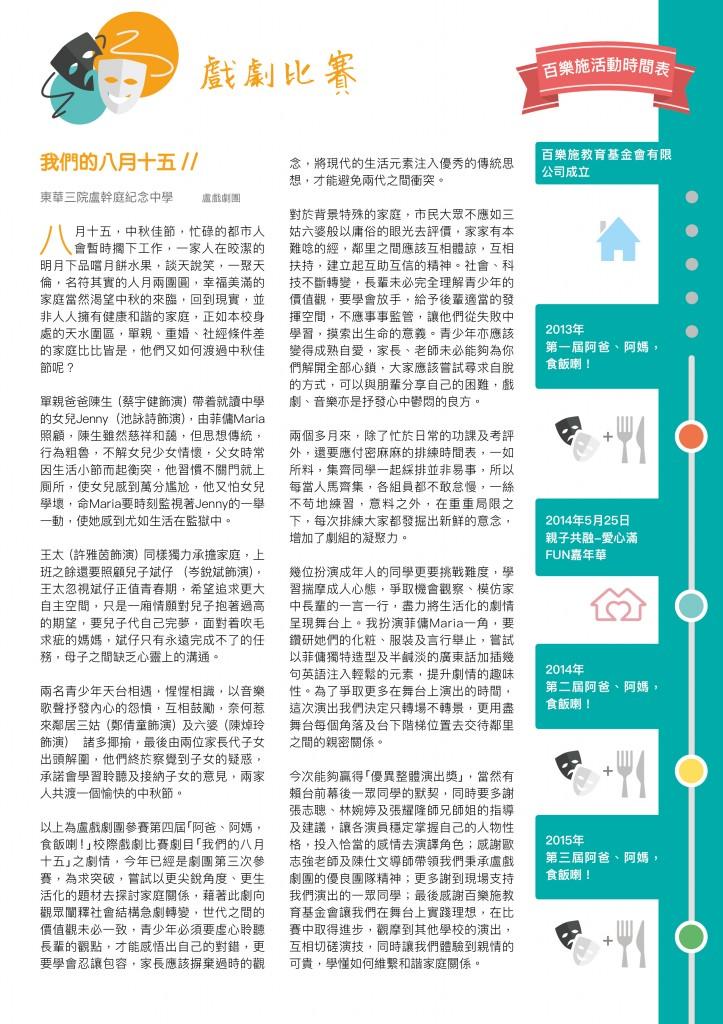 百樂施leaflet_4