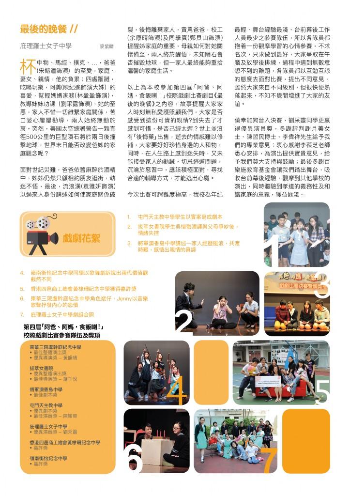 百樂施leaflet_5