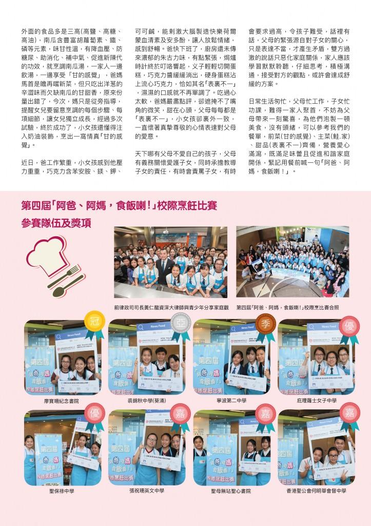 百樂施leaflet_7