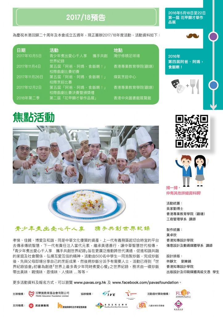 百樂施leaflet_8